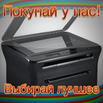 Принтер Самсунг Scx 4300 Драйвер Скачать Бесплатно - фото 8